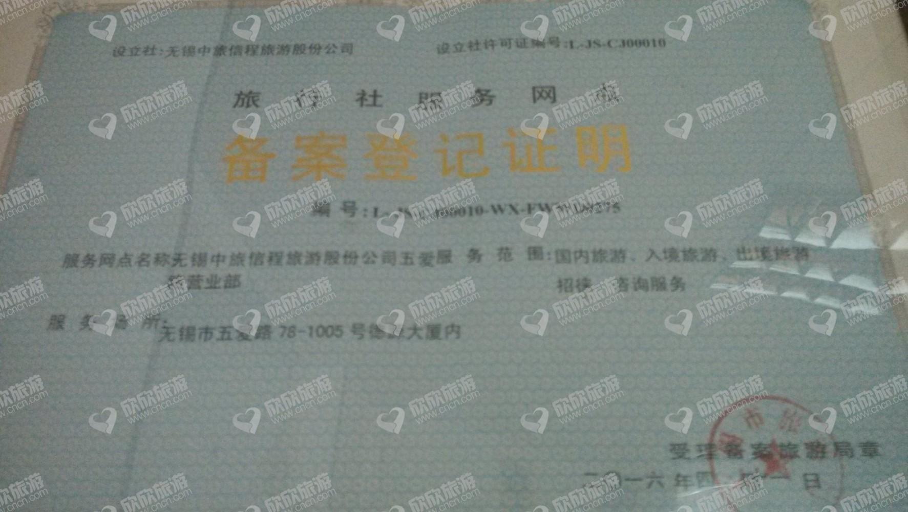 无锡中旅信程旅游股份公司五爱路营业部经营许可证
