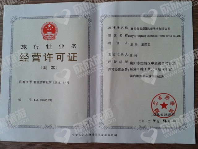 襄阳印象国际旅行社有限公司经营许可证