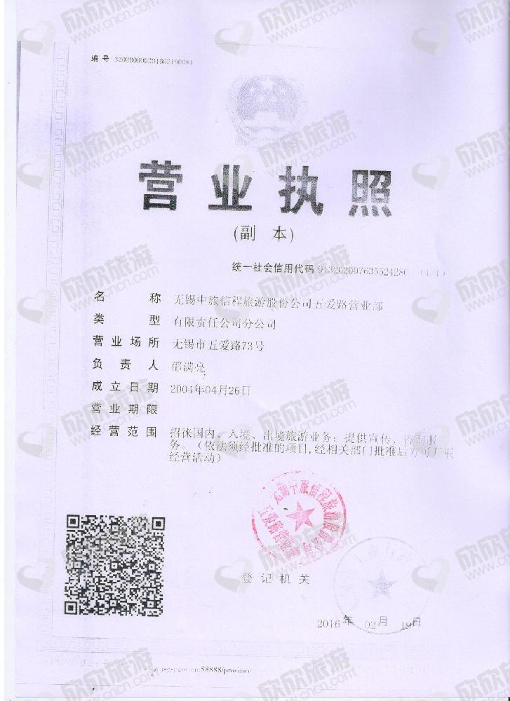 无锡中旅信程旅游股份公司五爱路营业部营业执照