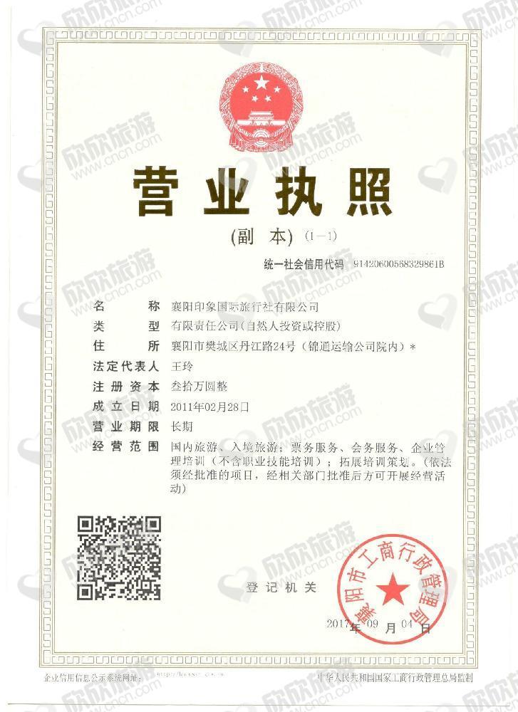 襄阳印象国际旅行社有限公司营业执照