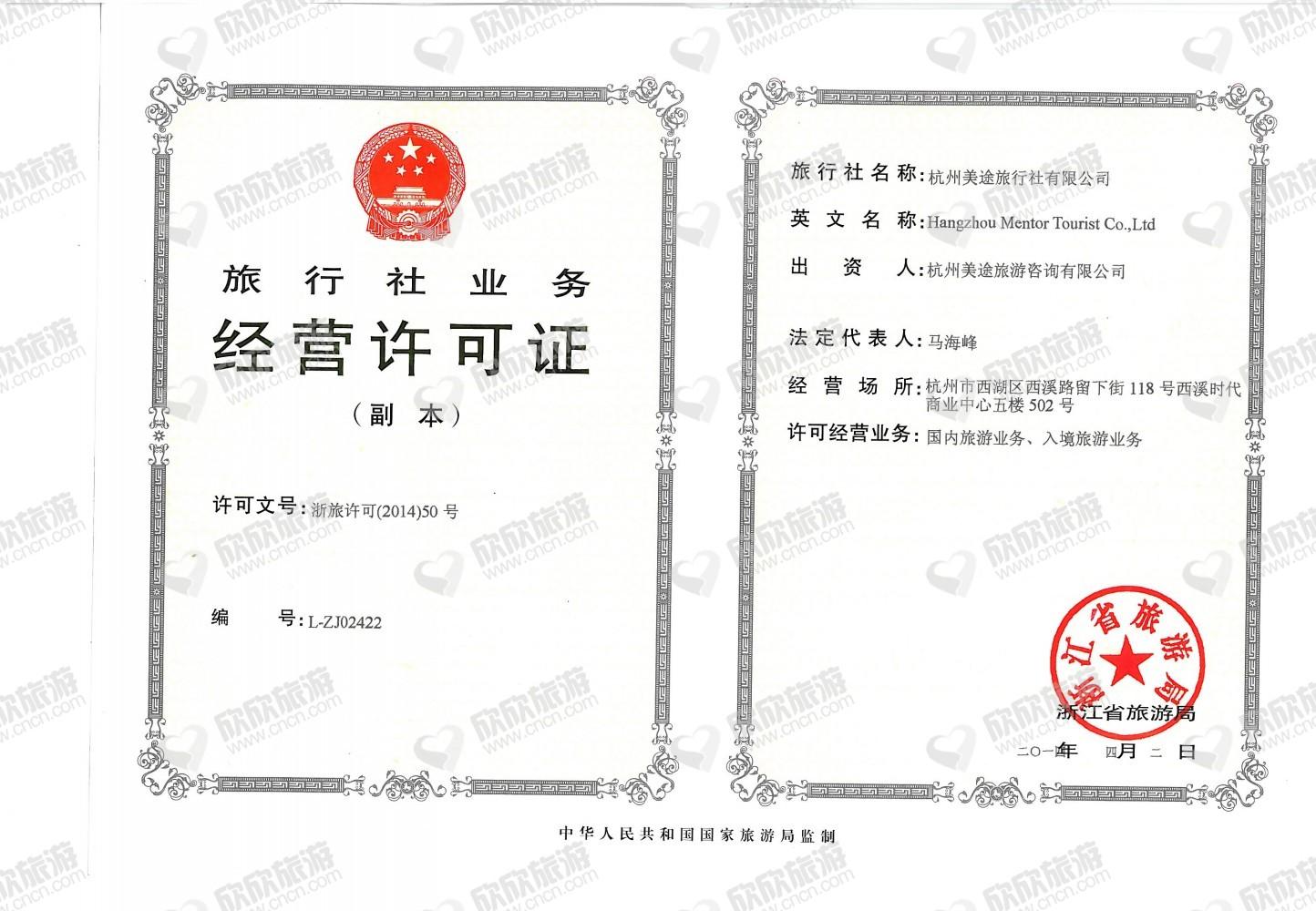 杭州美途旅行社有限公司经营许可证