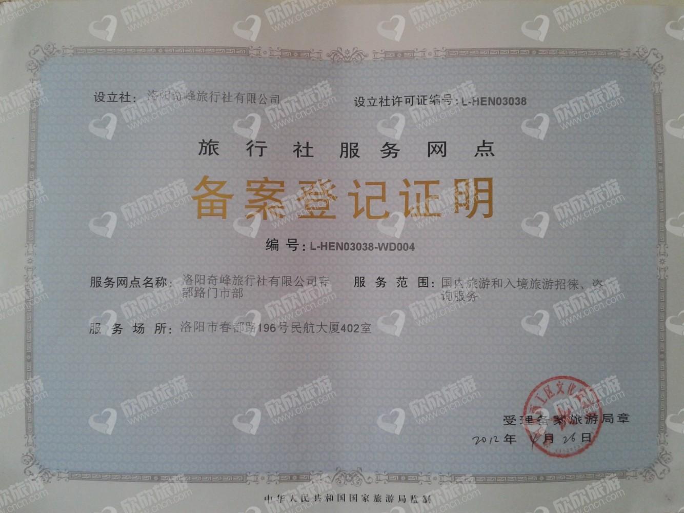 洛阳奇峰旅行社有限公司春都路门市部经营许可证