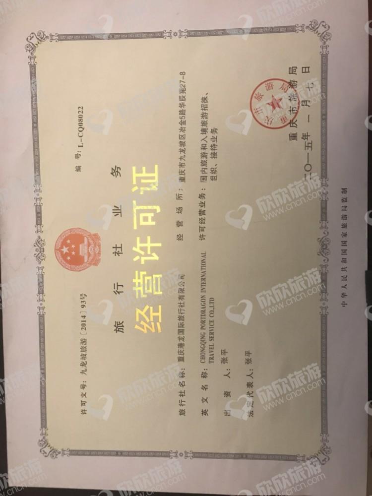 重庆港龙国际旅行社有限公司经营许可证