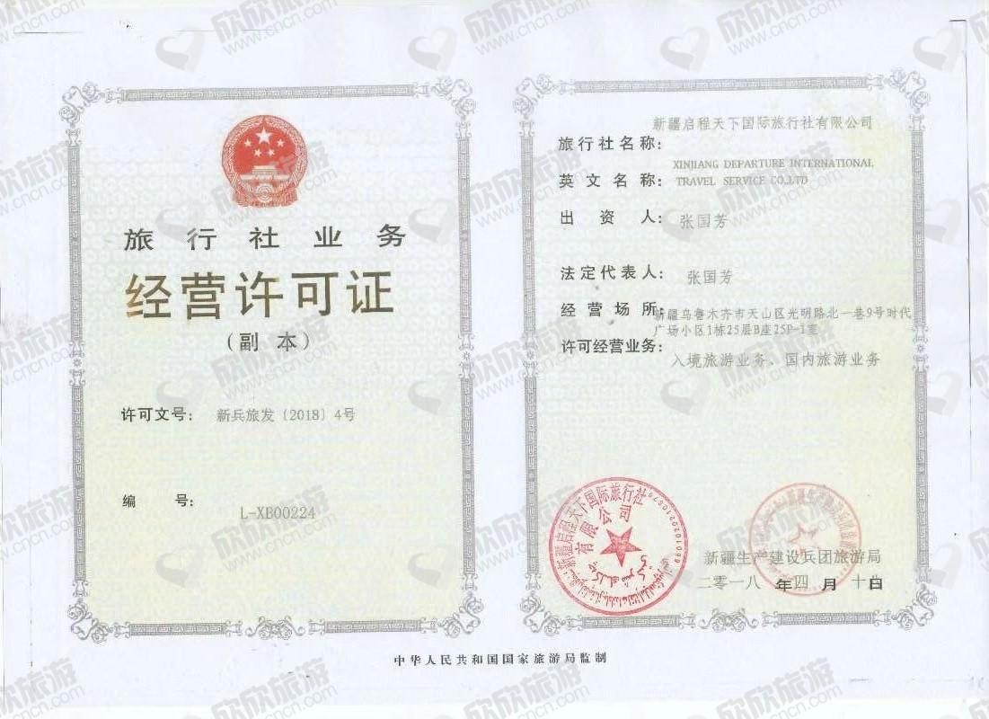 新疆启程天下国际旅行社有限公司经营许可证