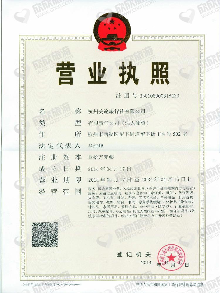 杭州美途旅行社有限公司营业执照