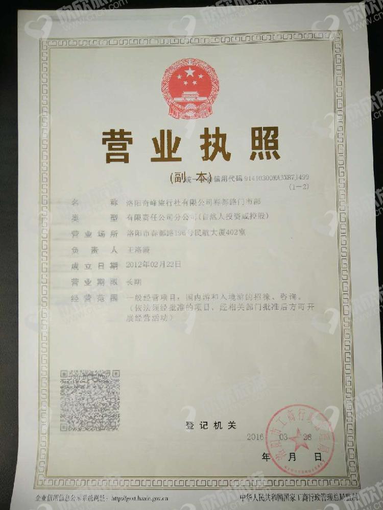 洛阳奇峰旅行社有限公司春都路门市部营业执照