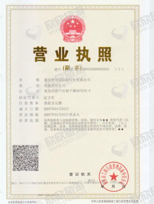 重庆神州国际旅行社有限公司营业执照