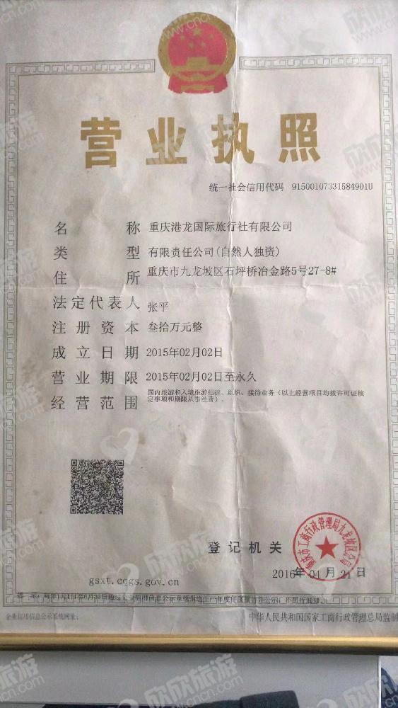 重庆港龙国际旅行社有限公司营业执照