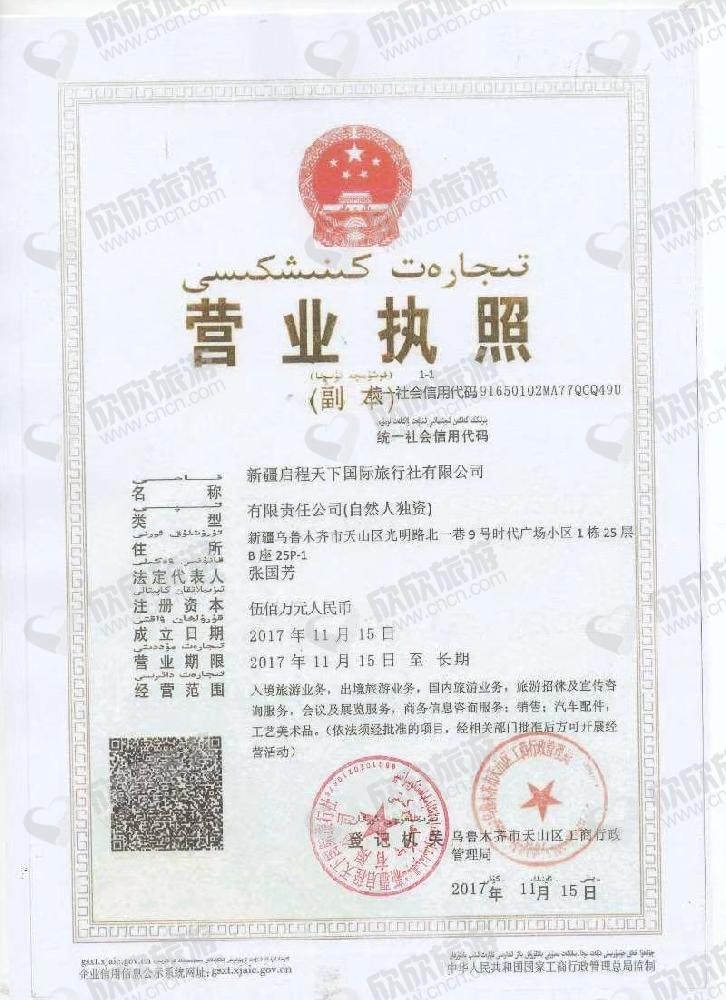 新疆启程天下国际旅行社有限公司营业执照