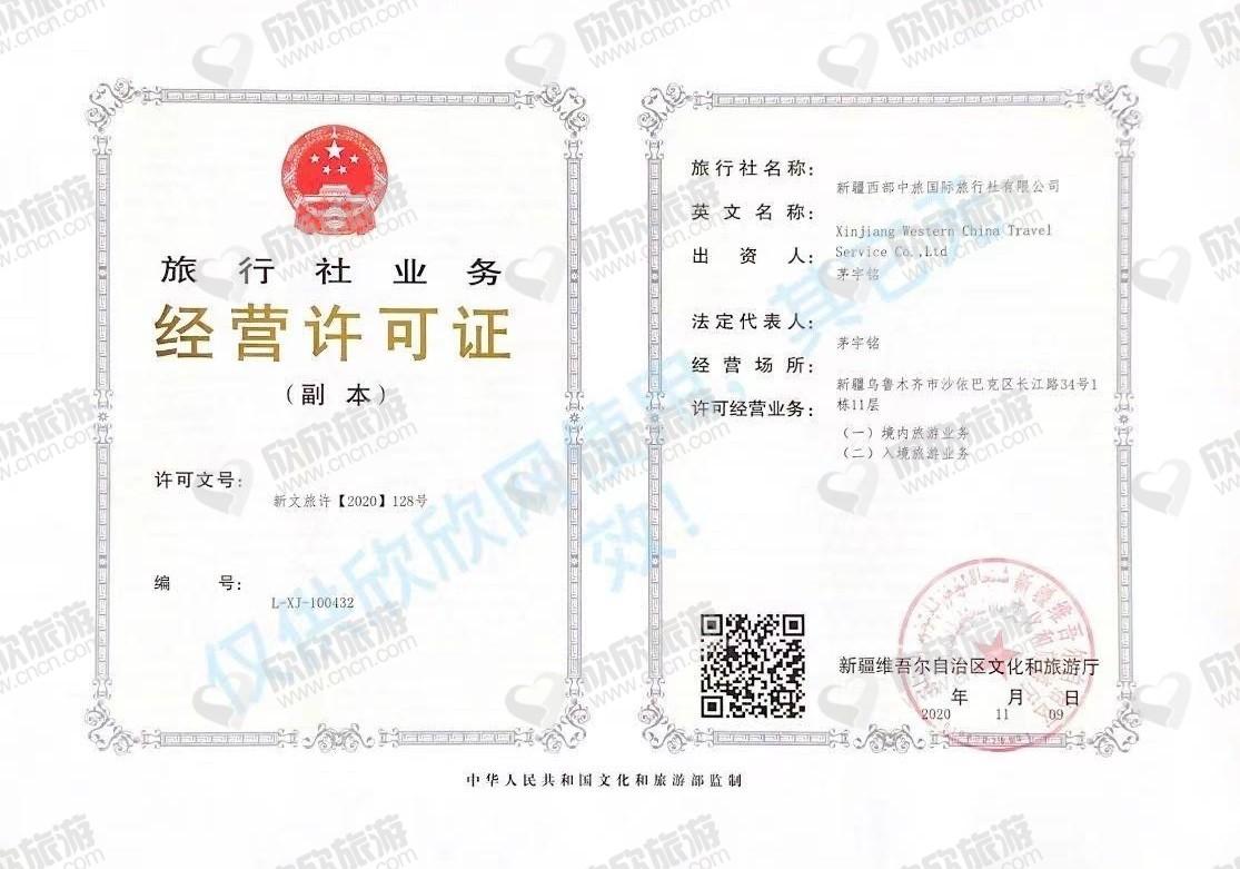 新疆西部中旅国际旅行社有限公司经营许可证