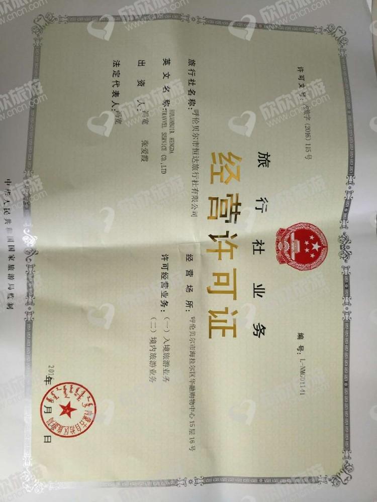 呼伦贝尔市恒达旅行社有限公司经营许可证