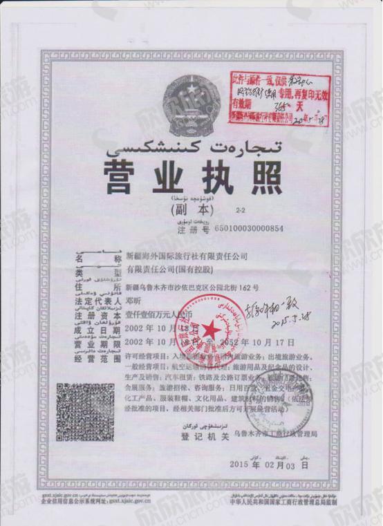 新疆海外国际旅行社有限责任公司营业执照