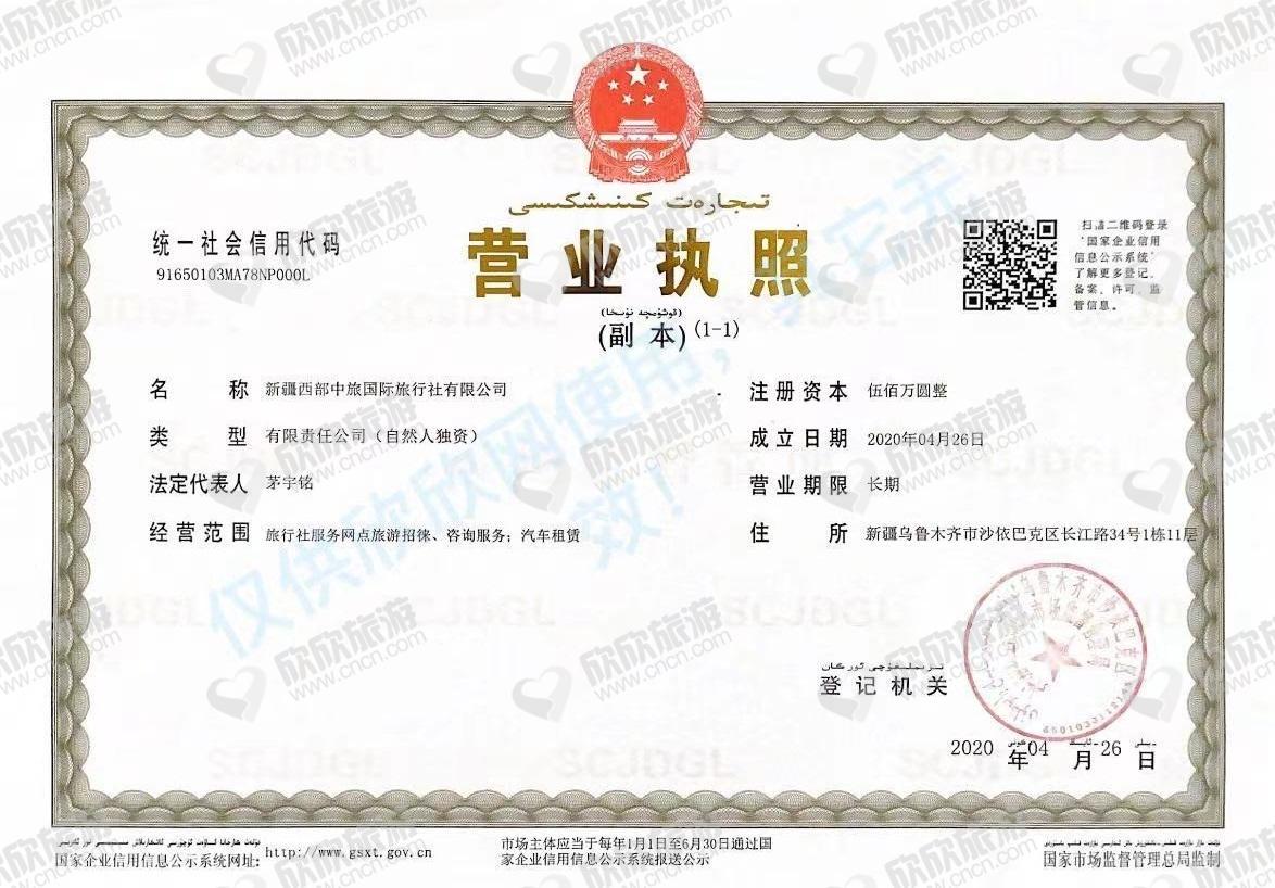 新疆西部中旅国际旅行社有限公司营业执照