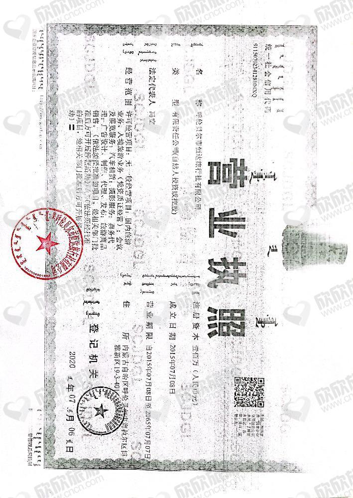 呼伦贝尔市恒达旅行社有限公司营业执照