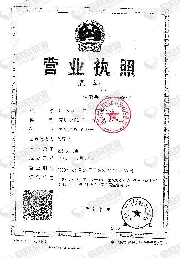 山西友谊国际旅行社有限公司营业执照