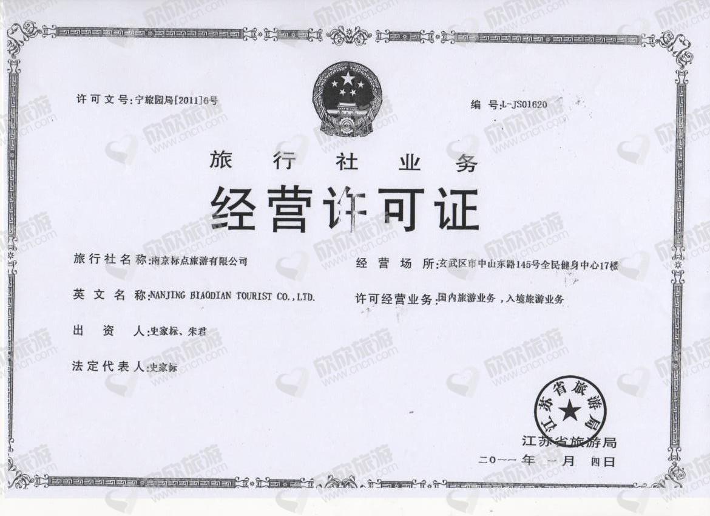 南京标点国际旅游有限公司经营许可证