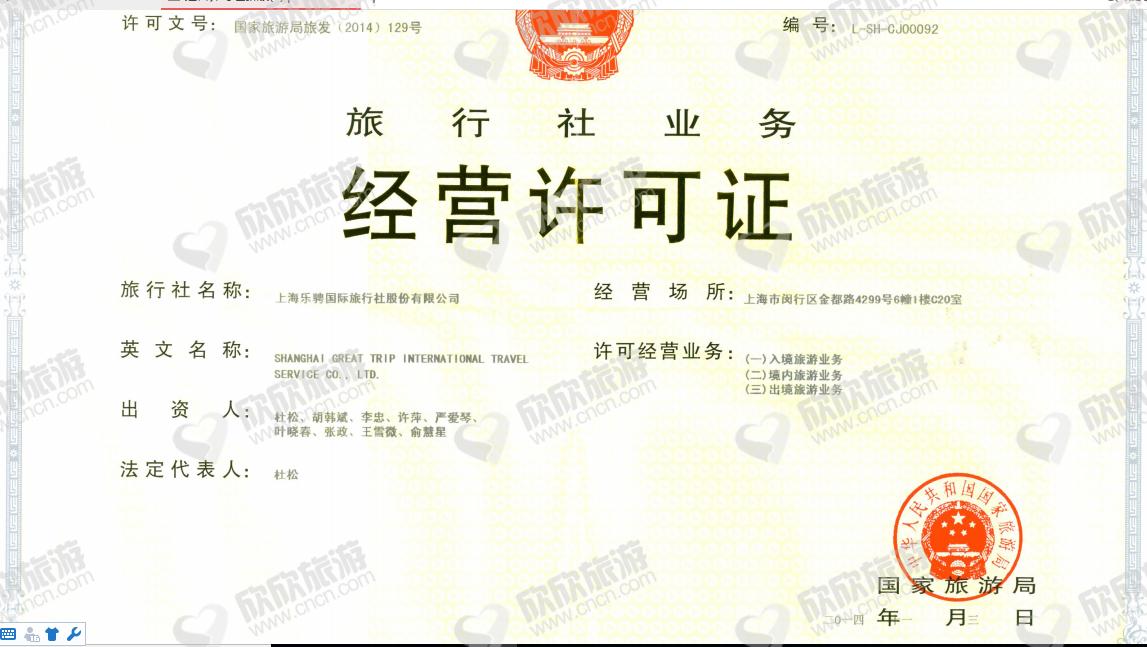 上海乐骋国际旅行社股份有限公司经营许可证