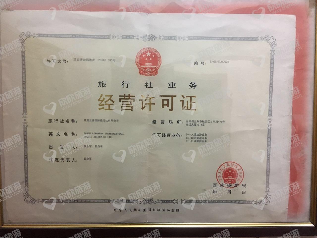 甘肃龙源国际旅行社有限公司经营许可证