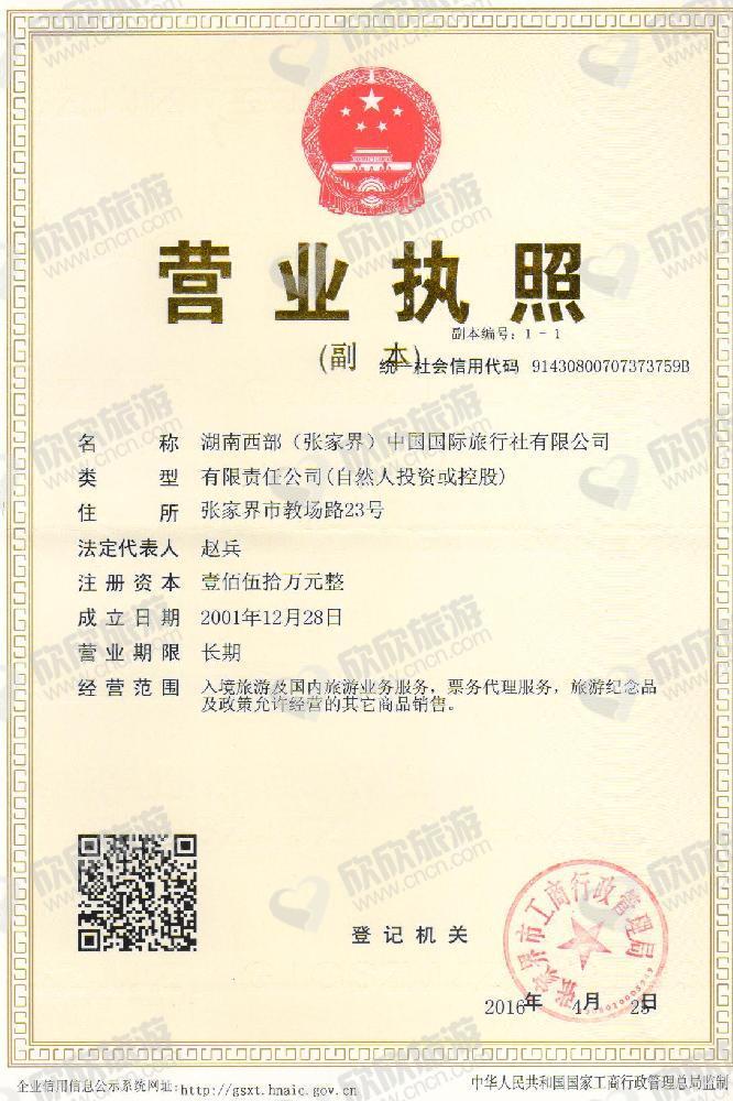 湖南西部(张家界)中国国际旅行社有限公司营业执照