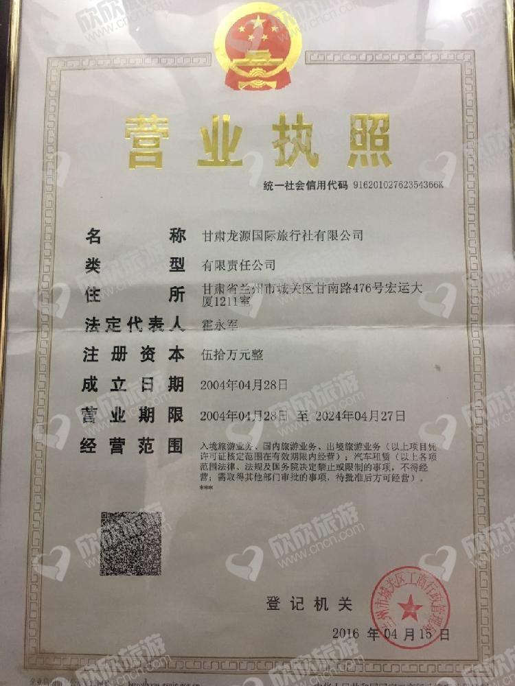 甘肃龙源国际旅行社有限公司营业执照