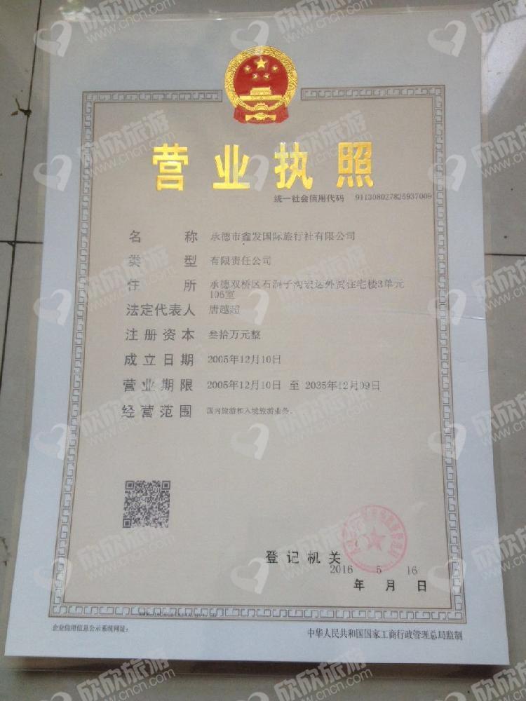 承德市鑫发国际旅行社有限公司营业执照