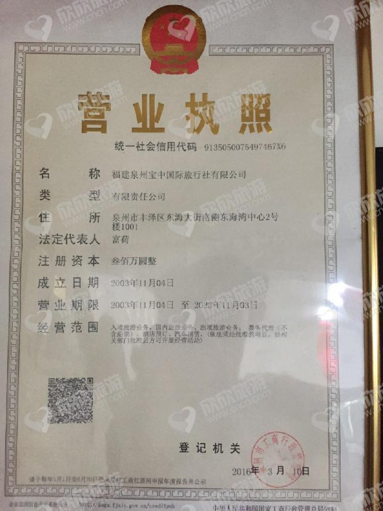 福建泉州宝中国际旅行社有限公司营业执照