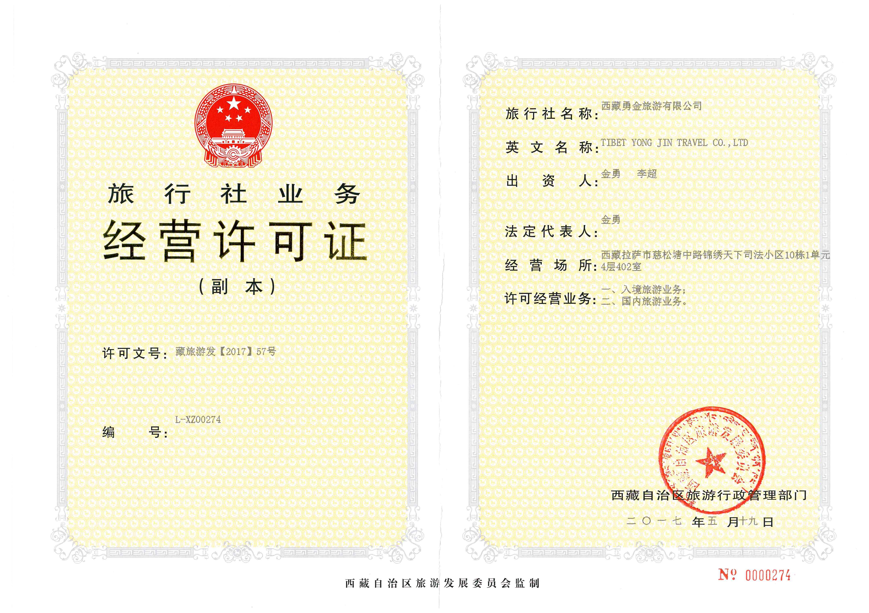 西藏勇金旅游有限公司经营许可证