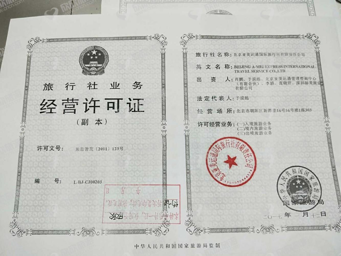 北京亚美运通国际旅行社有限责任公司经营许可证