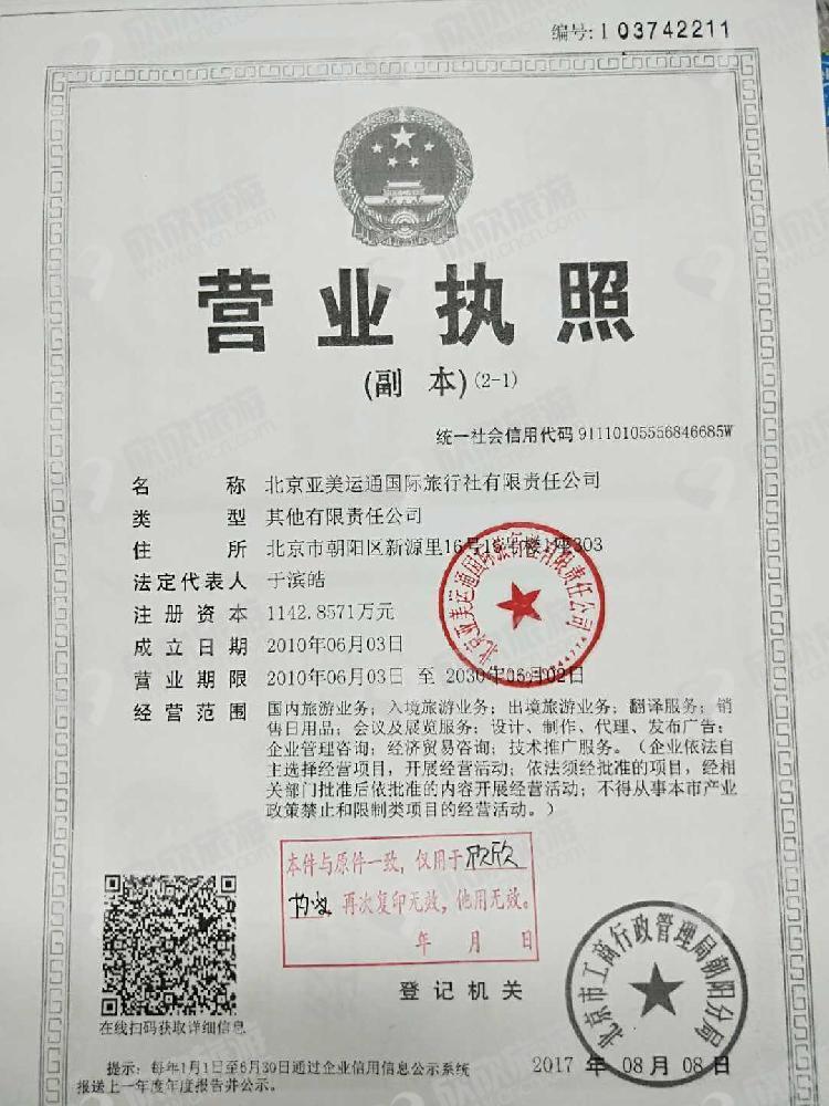 北京亚美运通国际旅行社有限责任公司营业执照