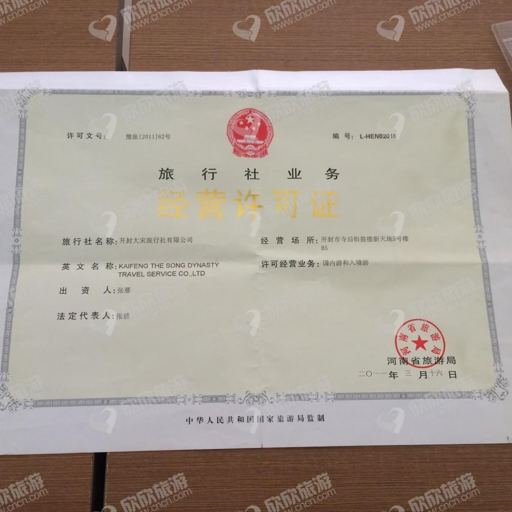 开封大宋旅行社有限公司经营许可证