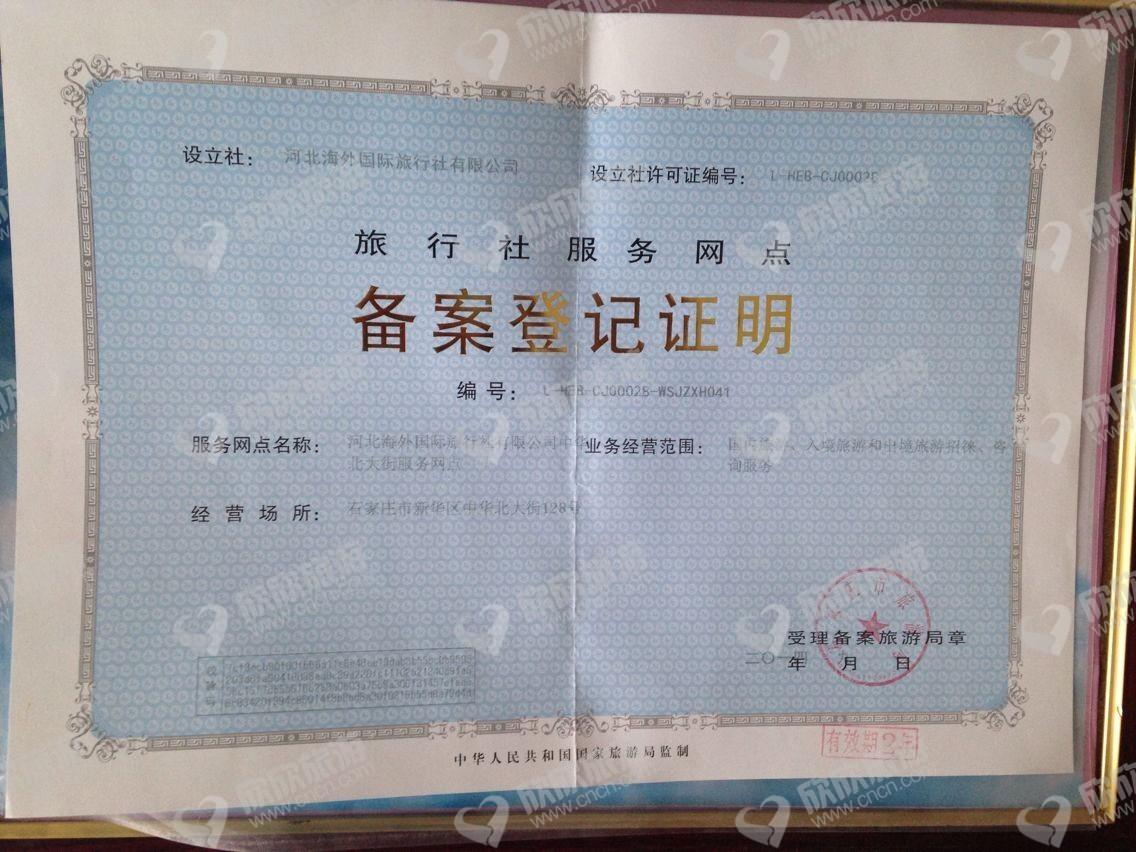 河北海外国际旅行社有限公司中华北大街服务网点经营许可证
