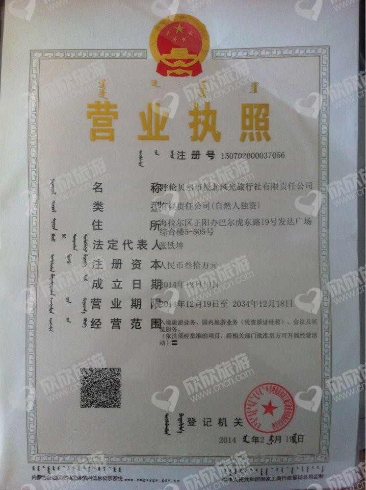 呼伦贝尔市极北风光旅行社有限责任公司营业执照