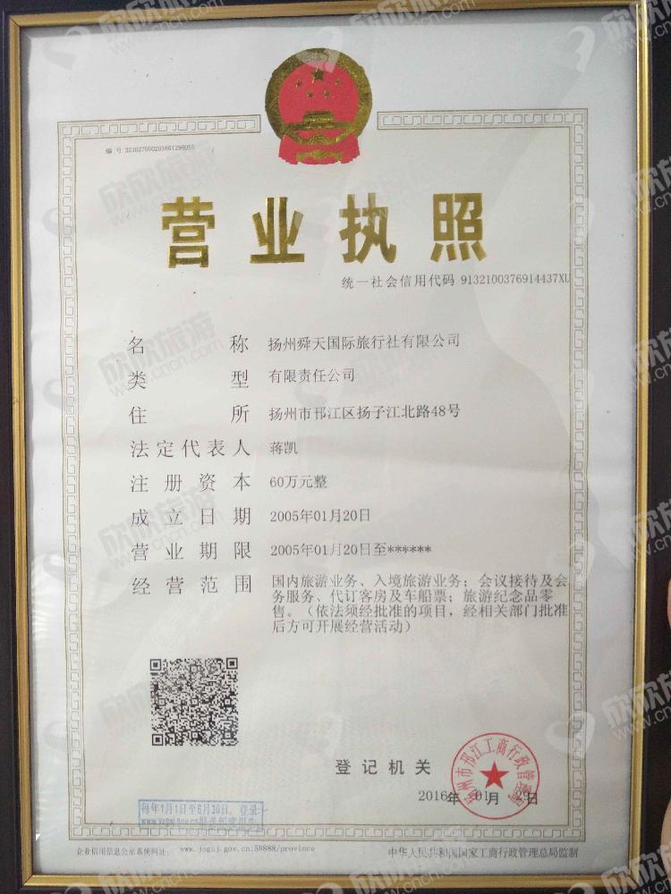扬州舜天国际旅行社有限公司营业执照