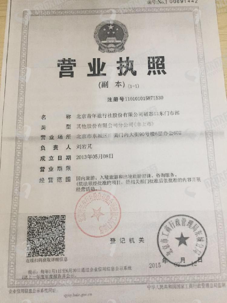 北京青年旅行社股份有限公司磁器口东门市部营业执照