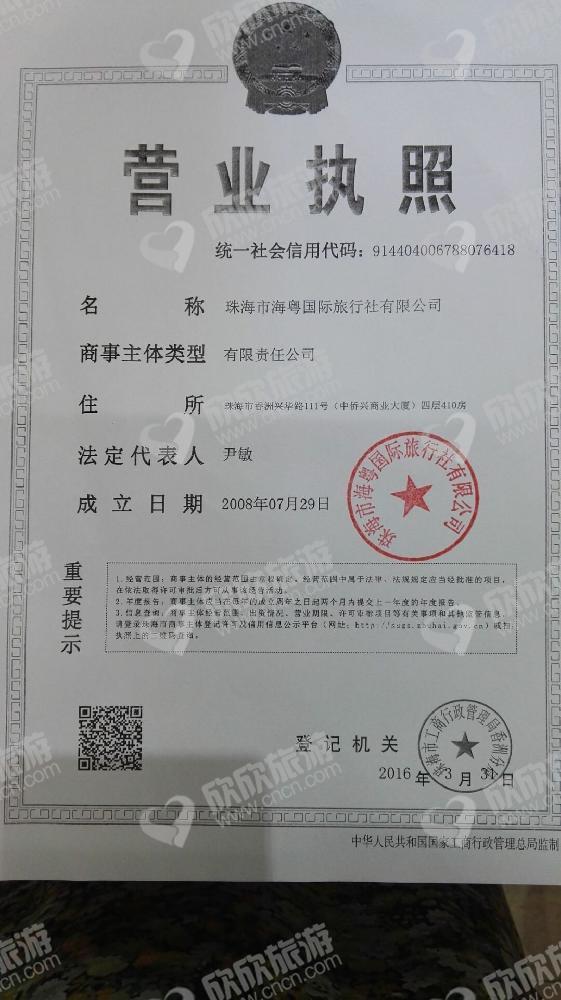 珠海市海粤国际旅行社有限公司营业执照