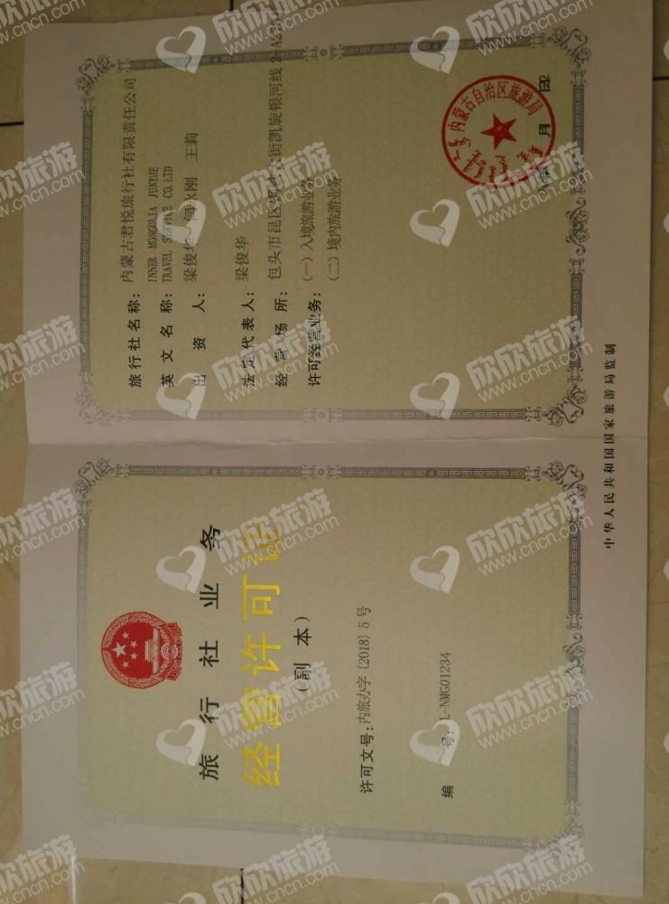 内蒙古君悦旅行社有限责任公司经营许可证