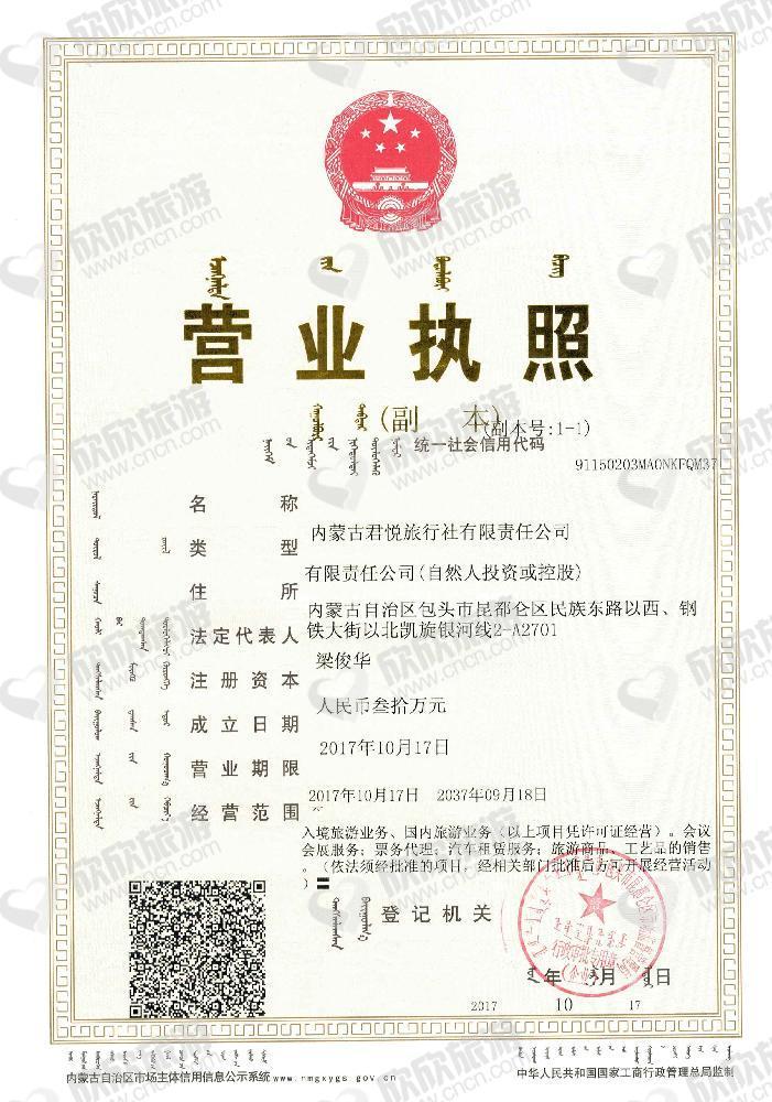内蒙古君悦旅行社有限责任公司营业执照