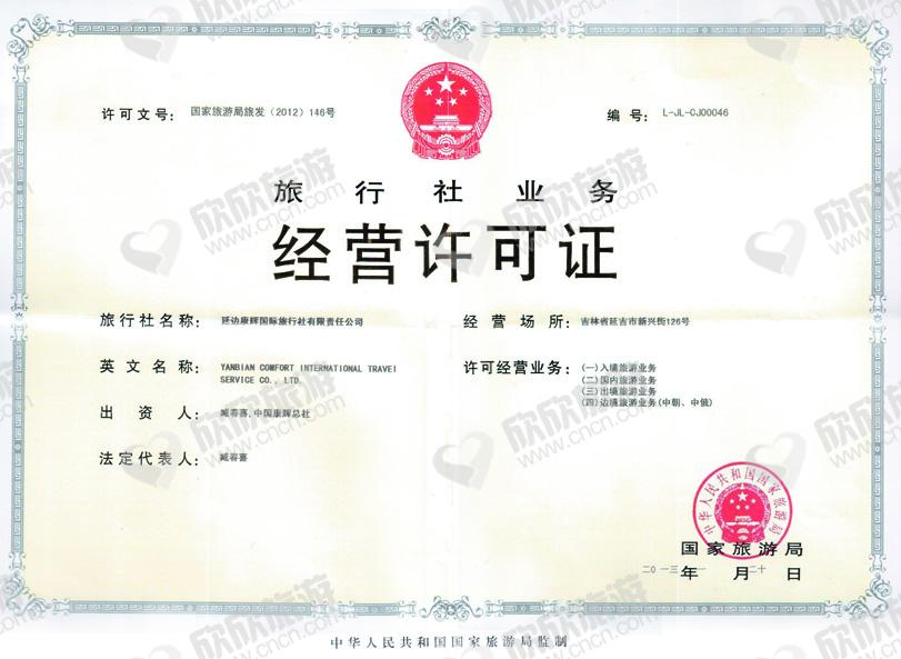 延边康辉国际旅行社有限责任公司经营许可证