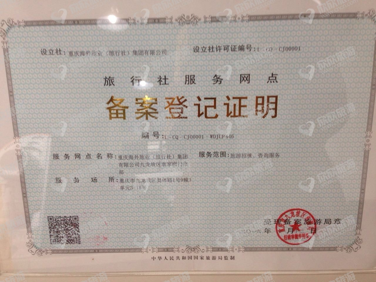重庆海外旅业(旅行社)集团有限公司九龙坡区袁家岗门市部经营许可证