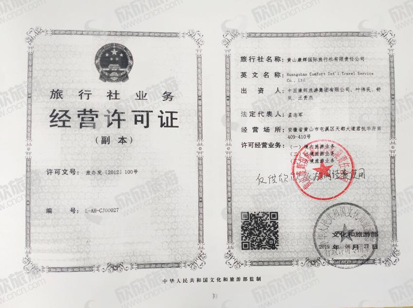 黄山康辉国际旅行社有限责任公司经营许可证