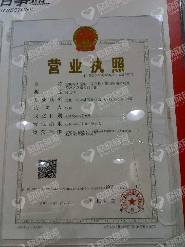重庆海外旅业(旅行社)集团有限公司九龙坡区袁家岗门市部营业执照