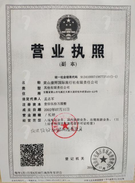 黄山康辉国际旅行社有限责任公司营业执照