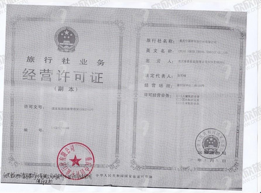 重庆中国青年旅行社有限公司经营许可证