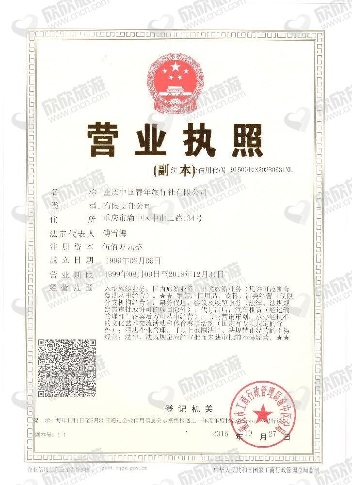 重庆中国青年旅行社有限公司营业执照