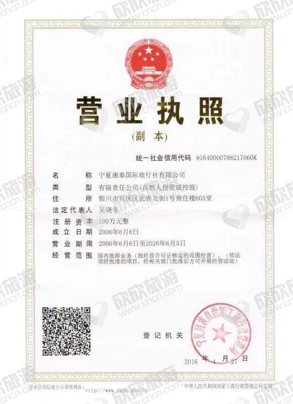 宁夏康泰国际旅行社有限公司营业执照