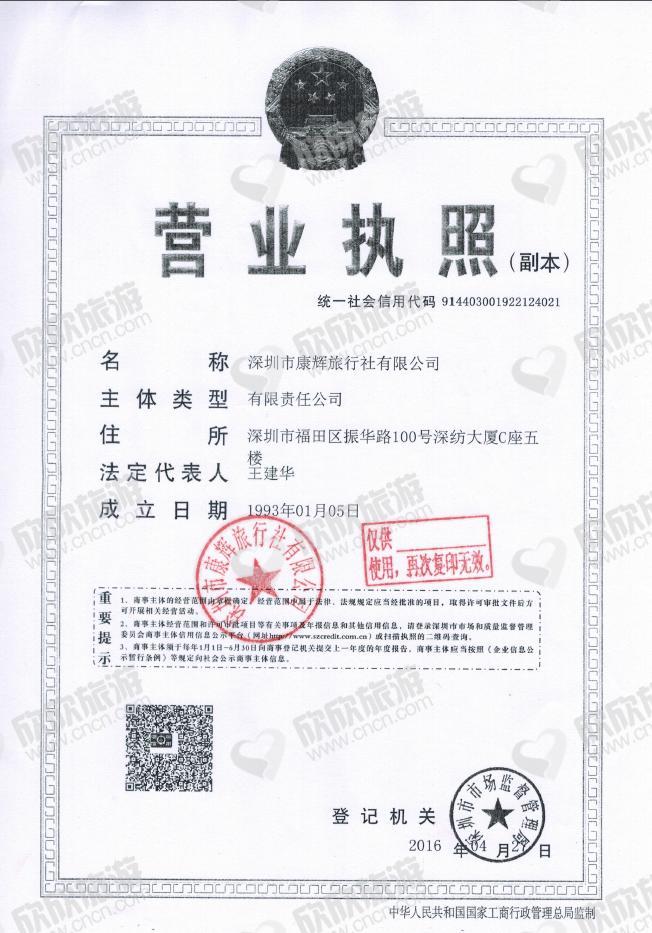 深圳市康辉旅行社有限公司营业执照