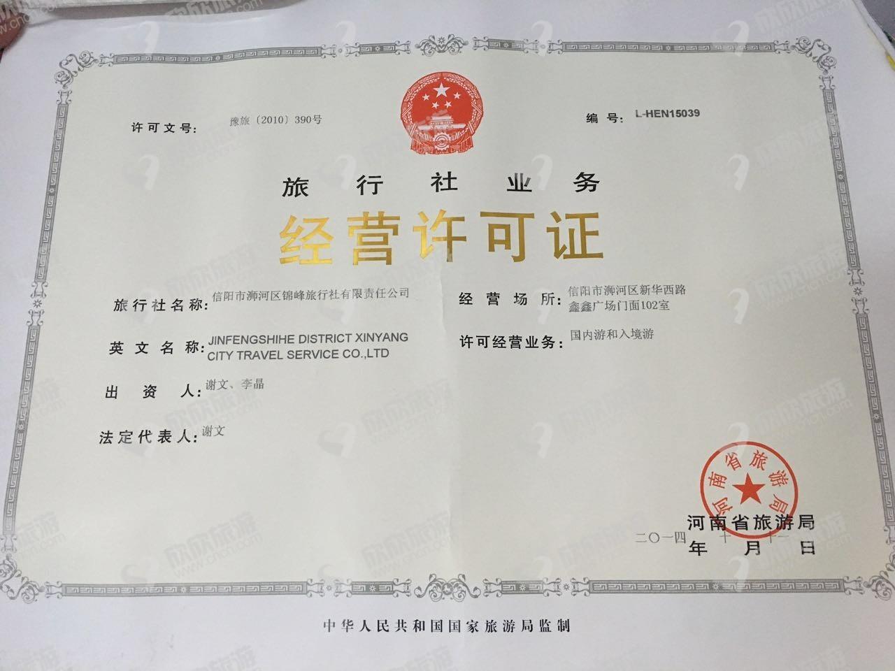 信阳市浉河区锦峰旅行社有限责任公司经营许可证