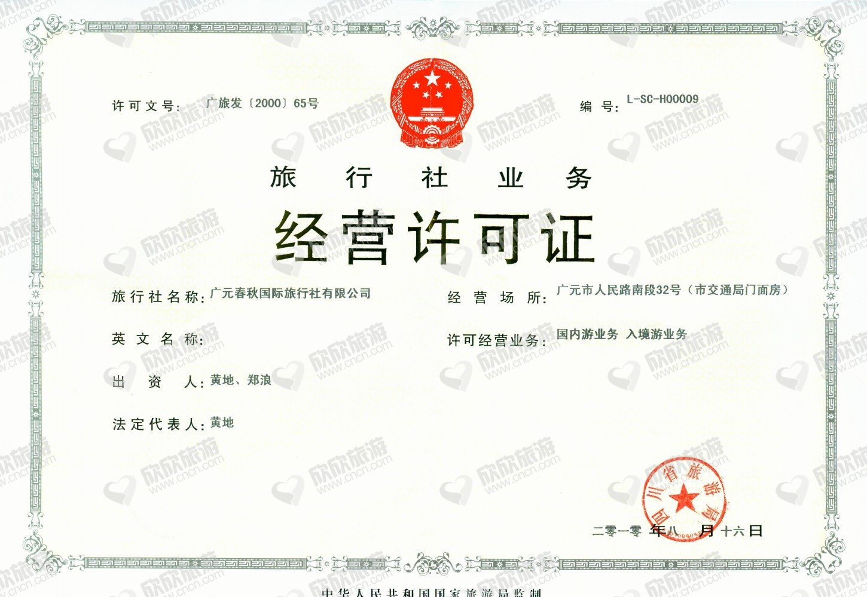 广元春秋国际旅行社有限公司经营许可证