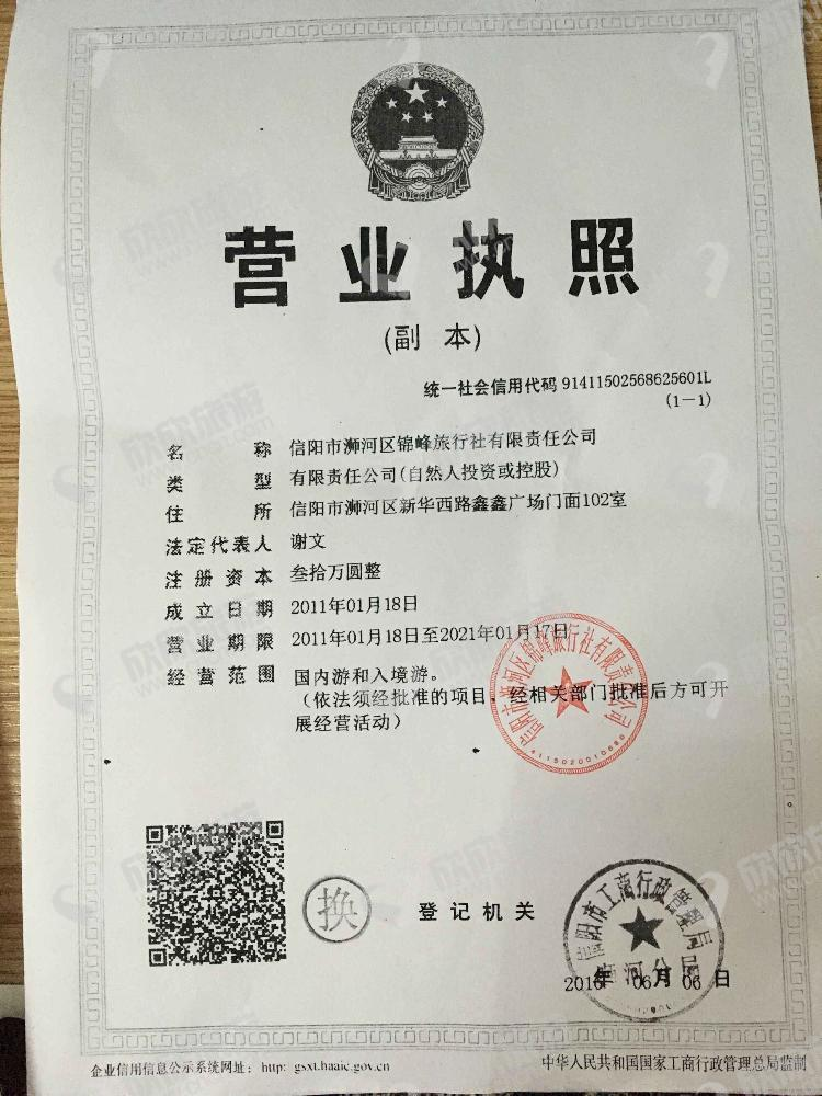 信阳市浉河区锦峰旅行社有限责任公司营业执照