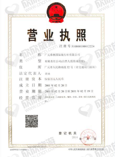 广元春秋国际旅行社有限公司营业执照